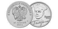 Accessories for Russian Coins